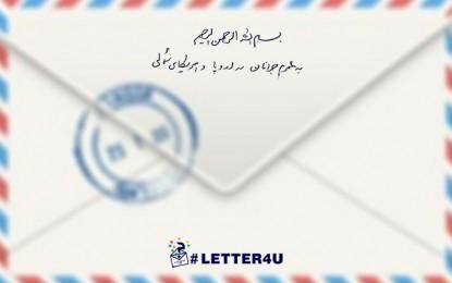 نامه مقام معظم رهبری به جوانان اروپا و امریکا شمالی