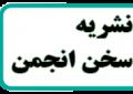 ویژه نامه فروردین ماه انجمن اسلامی دانشجویان پیرو بیانیه لوزان