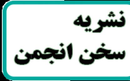 نشریه سخن انجمن آذر ۹۳