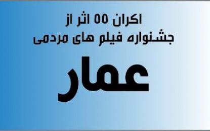 جشنواره فیلم های مردمی عمار