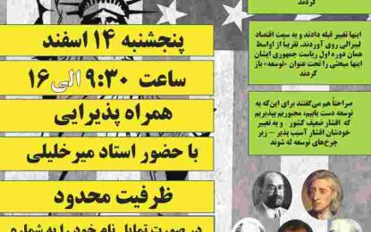 کارگاه لیبرالیسم ایرانی