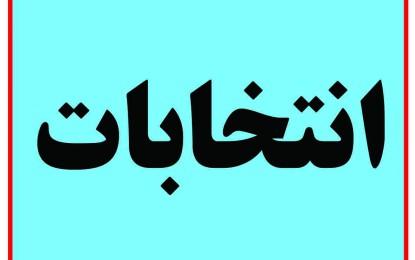 انتخابات سال۱۳۹۴ انجمن اسلامی