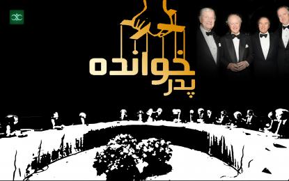 مستند پدرخوانده، قسمت سوم از مجموعه مستند ارباب رخنه ها
