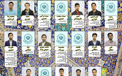 انتخابات انجمن اسلامی دانشجویان دانشگاه صنعتی امیرکبیر