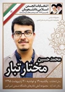 محمد حسین مختار تبار