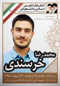 محمدرضا خرسندی