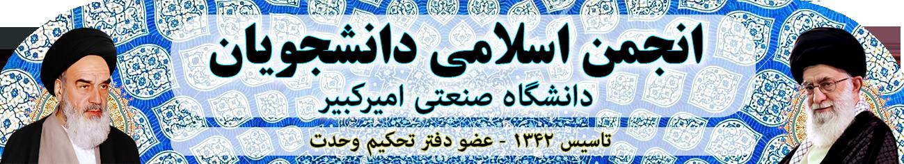 انجمن اسلامی دانشجویان دانشگاه صنعتی امیرکبیر