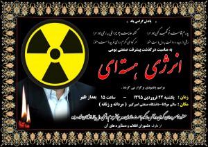 آگهی ترحیم انرژی هسته ای