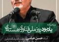 ویدئوهای برنامه ی یادبود هسته ای ۹۵ – استاد حسن عباسی