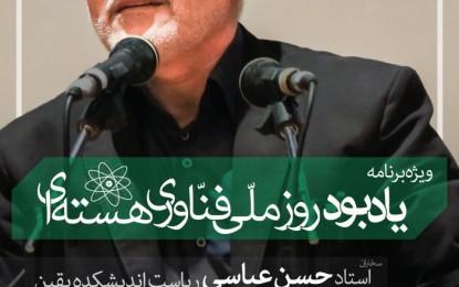 تصاویر برنامه یادبودی هسته ای ۹۵ – استاد حسن عباسی