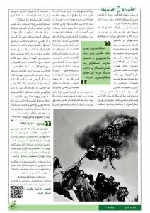 صفحه دوم