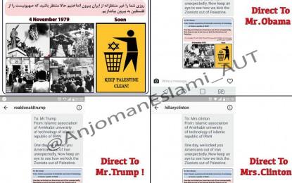 پیام ارسالی انجمن اسلامی امیرکبیر به اوباما،ترامپ و کلینتون