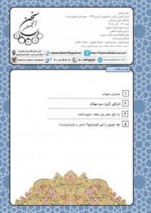 sokhan Anjoman53-High-page-003