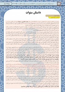 sokhan Anjoman53-High-page-004