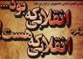 میزگرد «انقلابی که بود،انقلابی که هست» به مناسبت سالگرد پیروزی انقلاب اسلامی