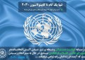 بیانیه تشکل های دانشجویی و دانش آموزی در پی تصویب و ابلاغ سند آموزش ۲۰۳۰ یونسکو
