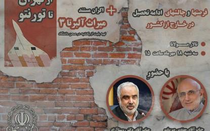 گزارشی از برنامه از تهران تا تورنتو