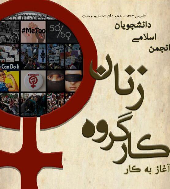 مصاحبه مسئول کارگروه زنان انجمن اسلامی در رابطه با آغاز به کار این کارگروه