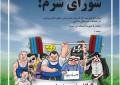 مصاحبه برگزیده لیگ نشریات دانشجویی دکه