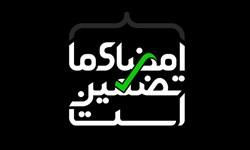 بیانیه انجمن اسلامی دانشجویان در به راه اندازی کمپین «امضای ما تضمین است»
