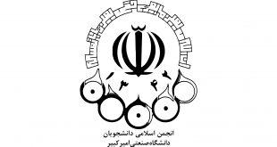 اعضای پنجاه و هفتمین شورای مرکزی انجمن اسلامی دانشجویان مشخص شدند