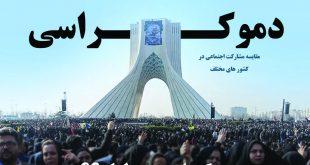ویژه نامه اسفندماه سخن انجمن + دانلود