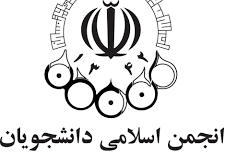 اعضای ۵۸ امین دوره شورای مرکزی انجمن اسلامی امیرکبیر مشخص شد
